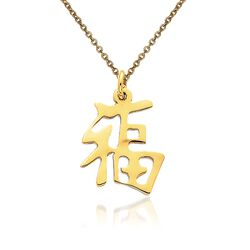 "14kt Yellow Gold Good Luck Pendant Necklace. 18"", , default"