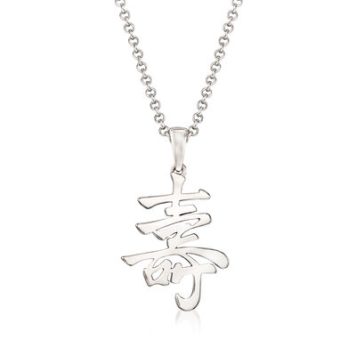 Sterling Silver Chinese Character Pendant Necklace, , default