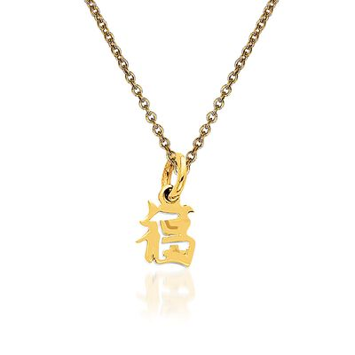 "14kt Yellow Gold Chinese Symbol ""Good Luck"" Pendant Necklace, , default"