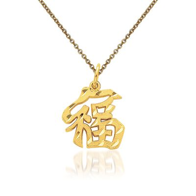 14kt Yellow Gold Good Luck Pendant Necklace, , default