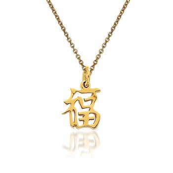 "14kt Yellow Gold Chinese Symbol ""Good Luck"" Pendant Necklace. 18"", , default"